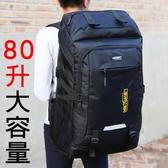 超大容量雙肩包男女戶外旅行背包80升登山包運動旅游行李電腦包