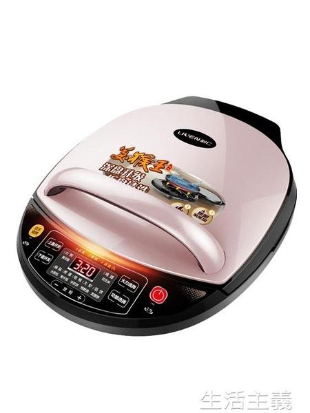 電餅鐺 利仁電餅鐺家用可拆洗雙面加熱加深加大全自動電餅檔煎烤機不粘鍋 MKS生活主義