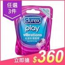 【任3件$360】Durex 杜蕾斯 震...