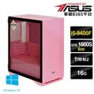 【華碩平台】i5六核{超人業配}GTX1660S-6G獨顯Win10電玩機(I5-9400F/16G/1TB_SSD/GTX1660S-6G)