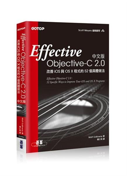 (二手書)Effective Objective-C 2.0 中文版