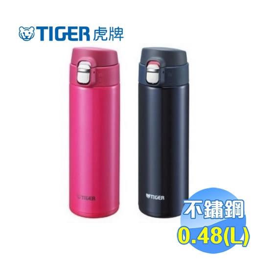 虎牌 Tiger 0.48L 夢重力彈蓋式不鏽鋼保溫瓶 MMJ-A048