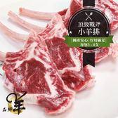 【品鮮羊】彰化頂級本土戰斧小羔羊排(250-300g/包) -無腥味 頂級厚切 居家料理 年菜 圍爐推薦