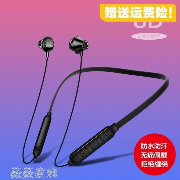 藍芽耳機 無線運動藍牙耳機頸掛脖雙耳入耳式跑步耳機適用蘋果華為小米通用 薇薇