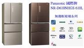 Panasonic 國際牌 610L四門無邊框玻璃系列 NR-D610NHGS『免安裝費+免運費』還送好禮