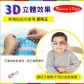 ✿蟲寶寶✿【美國Melissa&Doug】引導學習物件 3D立體效果 可重複黏貼 貼紙本 3D冒險王