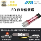 久大電池日本小林總研 LED非常信號燈(ライト付き) KS-100L3 事故臨停 車用故障燈 吸磁防水