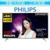 ★好禮三選一★飛利浦PHILIPS 55吋4K聯網液晶顯示器+視訊盒 55PUH6073