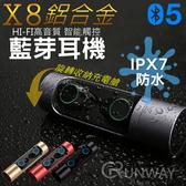 X8 旋轉充電艙 藍芽5.0 電競耳機 鋁合金耳機 IPX7防水 旋轉收納艙 智能觸控 運動耳機 入耳式