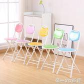 折疊椅子凳子靠背椅小圓板凳簡約學生宿舍家用餐椅便攜時尚陽臺椅【帝一3C旗艦】YTL