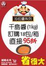 團購18包/箱 打95折 - 廣達香 千島醬(箱)