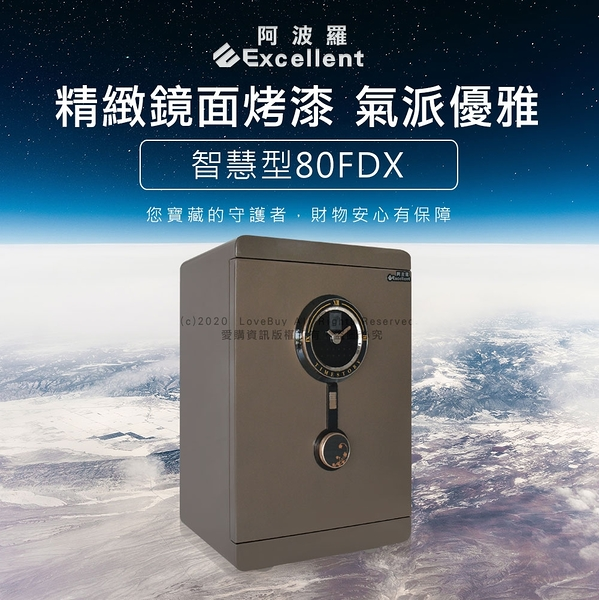 阿波羅Excellent e世紀電子保險箱-智慧型80FDX