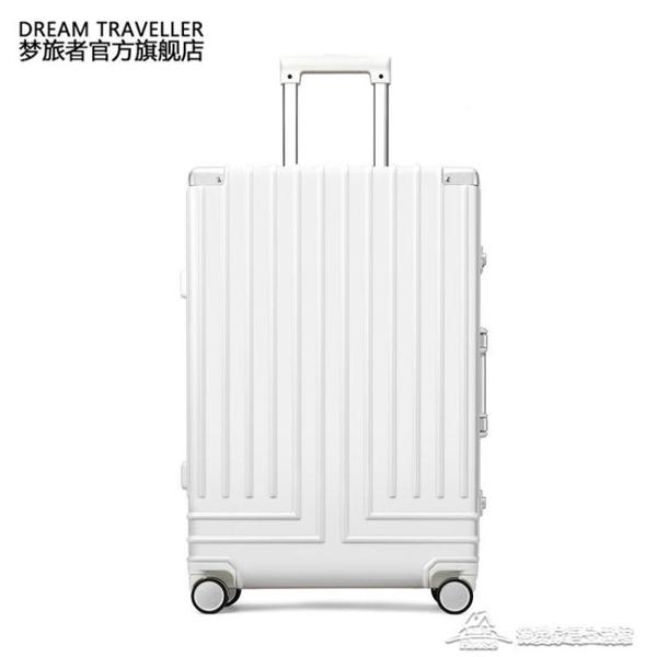 行李箱 鋁框拉桿箱靜音萬向輪行李箱女旅行箱小型密碼箱20寸【快速出貨】