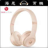 【海恩數位】Beats 美國 Beats Solo3 wireless 藍芽頭戴式耳機 磨砂金色