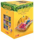 神奇樹屋中英雙語套書5(33-40集)