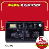【防潮品牌】收藏家 AXL-200 大型除濕主機專業電子防潮箱(163公升)相機鏡頭 精品衣鞋包 食品樂器