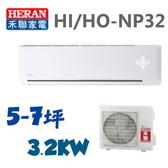 本月超低價1組【禾聯冷氣】3.2KW 約6-7坪 一對一 變頻單冷空調《HI/HO-NP32》全機7年壓縮機10年保固