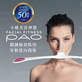 【MTG官方旗艦館】FACIAL FITNESS PAO臉部鍛鍊棒 | MTG Taiwan直營販售・日本設計・一年保固