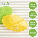 【Fullicon護立康】鵝蛋造型4格藥盒 保健盒 收納盒