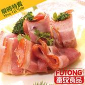 《0703-0731FUN暑假➘178 • 烤肉指定款》【富統食品】A級培根600g(約20片)