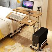 筆記本電腦桌可升降簡易床邊桌移動台式桌多功能學習桌子igo   良品鋪子