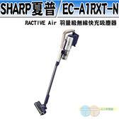 SHARP 夏普 RACTIVE Air 羽量級無線快充吸塵器 香檳金 EC-A1RXT-N