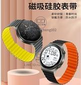 華為錶帶WATCH3/3PRO磁吸硅膠watch3pro榮耀智能運動ECG手表帶2e男女【輕派工作室】