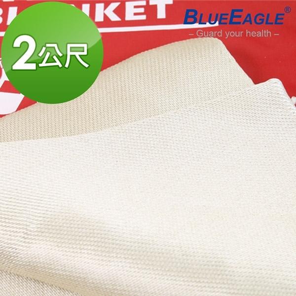 【醫碩科技】藍鷹牌 HTX-1000-2M 台灣製高溫電銲防火毯 2公尺 瞬間耐火溫度達1649℃ 附保存袋 免運