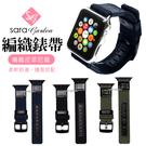 Apple Watch 1 2 3 皮革尼龍透氣錶帶 38mm 42mm