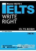 IELTS高分寫作【增訂版】