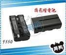 黑熊館 LED持續燈 補光燈 YN160 YN1410 YN168 YN300 YN600 專用 NP-F550 NPF550 大容量防爆電池