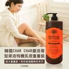 韓國CHAR CHAR摩洛哥堅果油有機乳液重量裝1500ml