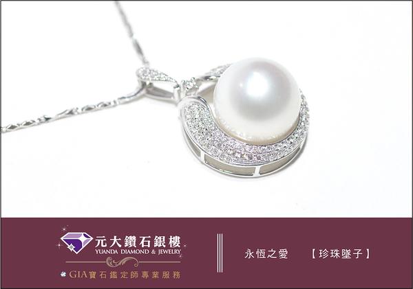 ☆元大鑽石銀樓☆【頂級訂製珠寶】『永恆之愛』南洋珍珠墜子*生日禮物、母親節禮物*