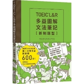 TOEIC L&R多益圖解文法筆記 [新制題型]:精通5大文法主題,第一次考多益
