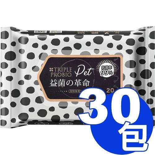 【寵物王國】【益菌革命】TRIPLE PROBIO益菌柔舒寵物專用濕紙巾(20抽/包) x30包量販組合