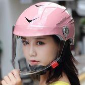 電瓶車頭盔女電動機車男安全帽女士四季通用夏季防曬輕便式夏天