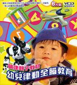 幼教-韻律親子教材-幼兒律動全腦教育VCD(6片裝)