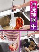 水龙头 德國廚房加壓高壓水龍頭萬能接頭萬象360度可旋轉萬向增壓防濺頭 風馳