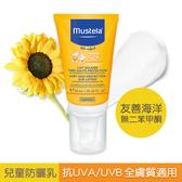 (預購)Mustela慕之恬廊 高效性兒童防曬乳SPF50+(40ml)~新包裝【六甲媽咪】