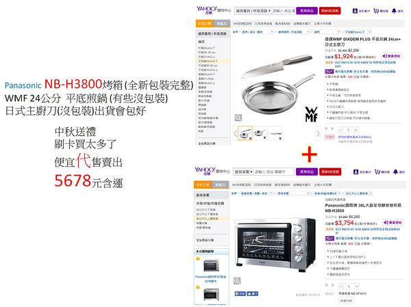 超值組合~國際牌 PANASONIC 烤箱 NB-H3800+德國 WMF 24公分 平底煎鍋+日式廚刀