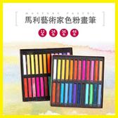 馬利牌色粉筆48色36色24色粉彩棒染發劑彩色粉筆素描蠟筆