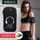 跑步手機臂包運動腕包零錢卡通可愛小袋健身女款通用臂套 道禾生活館
