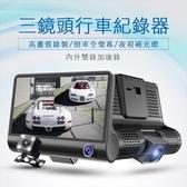 台灣現貨 高畫質三鏡頭行車紀錄器 循環錄影 F2.0大光圈
