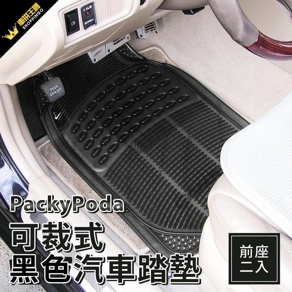 PackyPoda 可裁式黑色汽車踏墊(前座)