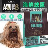 四個工作天出貨除了缺貨》(免運)英國AATU超級8》嚴選海鮮總匯低敏無穀挑嘴全齡犬糧-10kg