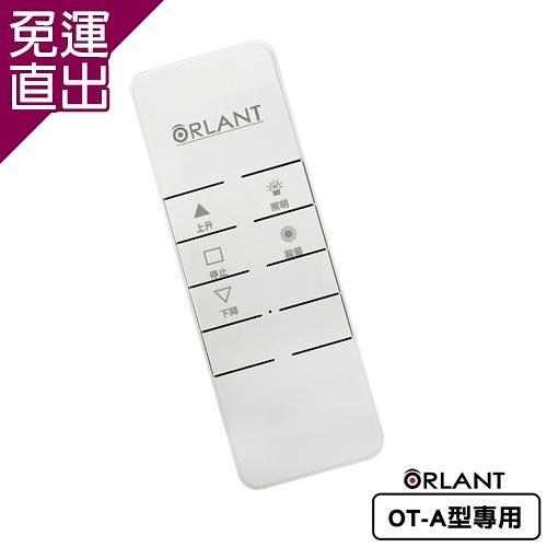 歐蘭特 ORLANT 電動遙控升降曬衣機_專用數碼遙控器 (OT-A型專用)【免運直出】