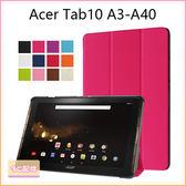 宏碁 Acer Iconia One 10 B3-A30 三折 卡斯特紋 可立式皮套 保護套 時尚 支架 超薄 平板皮套 側翻皮套