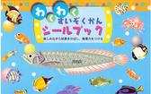 《 日本LIEBAM 》海洋系列遊戲貼紙書-寬水族館╭★ JOYBUS玩具百貨