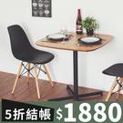餐桌 桌 咖啡桌 北歐 工作桌【K0055】佐奈簡約餐桌 MIT台灣製 收納專科