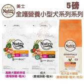 *KING WANG*NUTRO美士 全護營養小型犬系列 5LB 幼犬/成犬/小顆粒配方 優質鮮肉為第一食材
